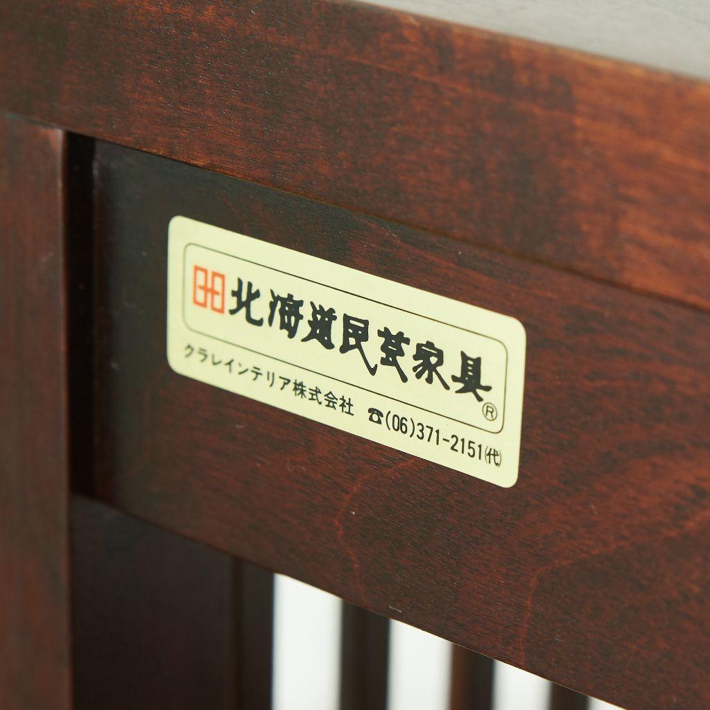 北海道民芸家具 HM117 書棚