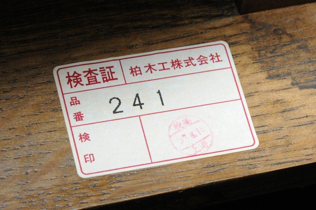 柏木工 kashiwa / Japan 柏木工 アームチェア2脚セット