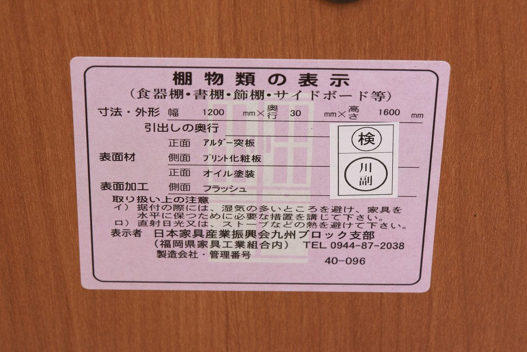 ウニコ unico / Japan WYTHE AVボード ハイタイプ W1800