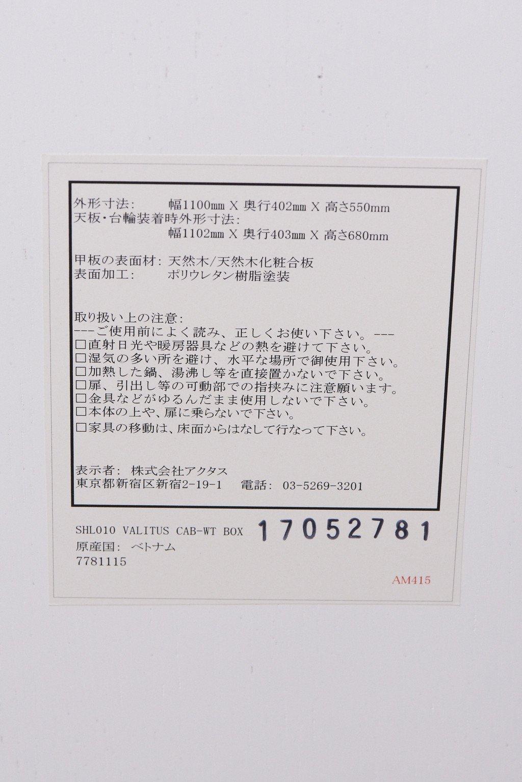 アクタス ACTUS / Japan VALITUS キャビネット