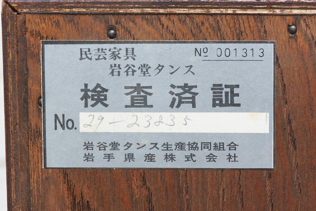 岩谷堂箪笥 / japan No.29 車箪笥