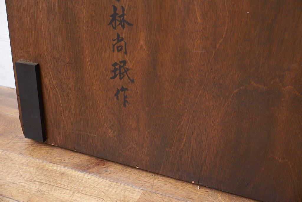 小林尚珉 [ 創生 ] 大型 鉄製装飾画