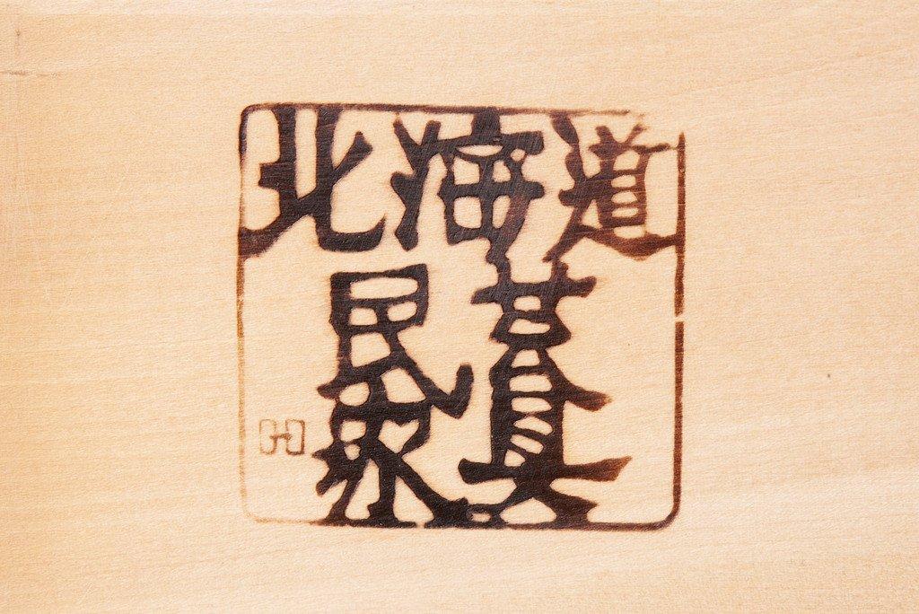 北海道民芸家具 #530 整理タンス