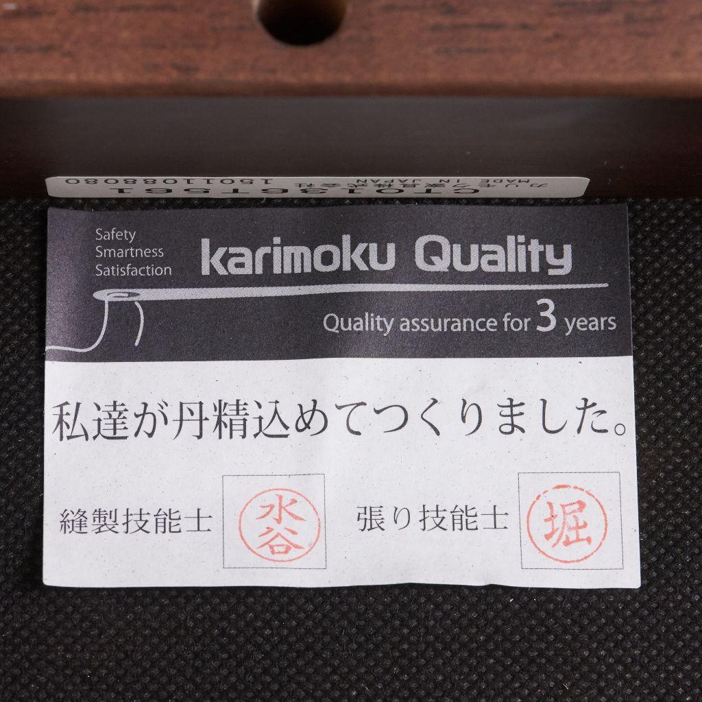 カリモク karimoku ベンチ