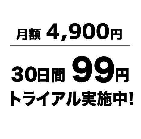 はじめの30日間 99円でトライアル