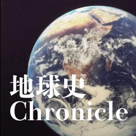 地球史クロニクル