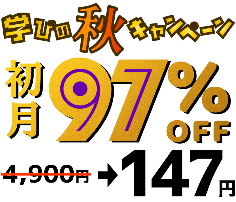 秋のキャンペーン初月97%OFF
