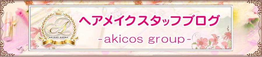 秋コスグループ | ヘアメイクスタッフブログ