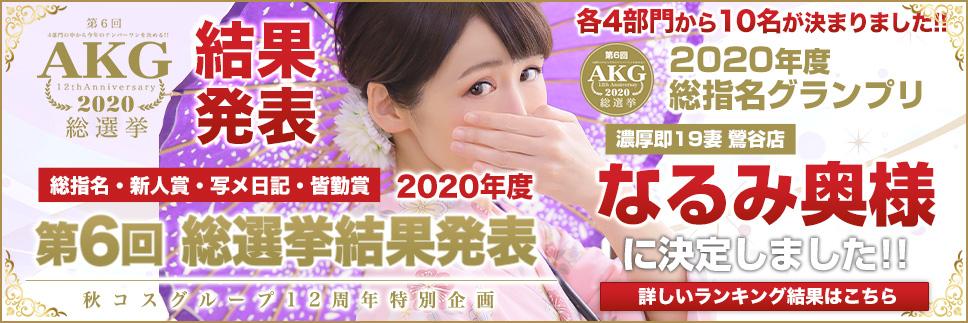 秋コス総選挙結果発表