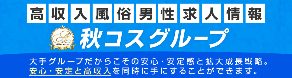 秋コスグループ                  高収入風俗男性求人情報