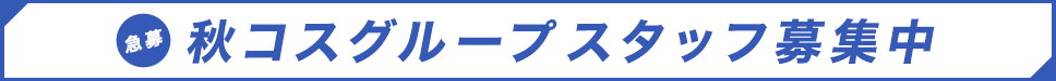 秋コスグループ 男子求人ポータルサイト