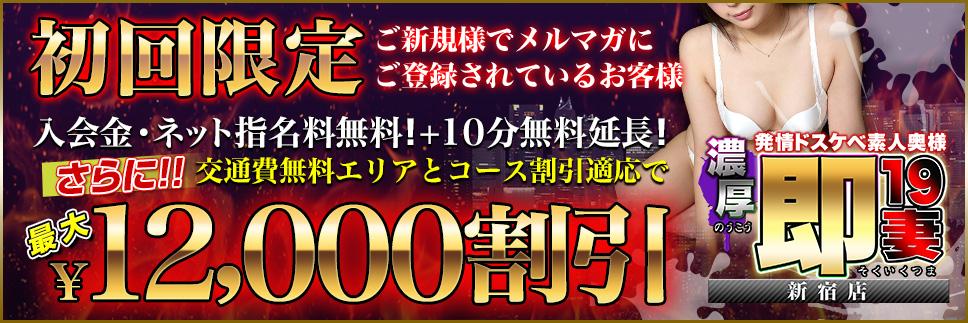 新宿即19妻メルマガ割引