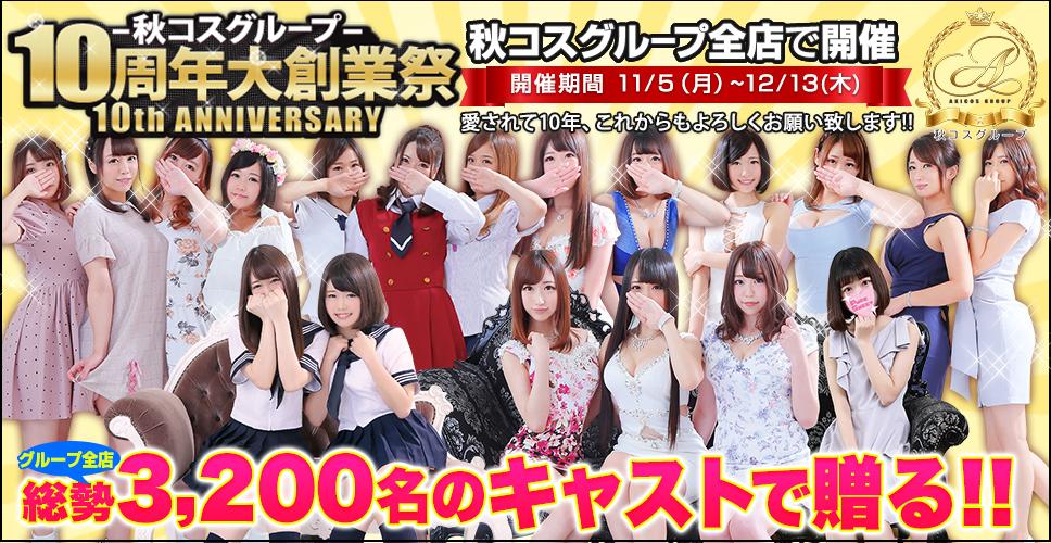 創立10周年記念 スペシャルイベント
