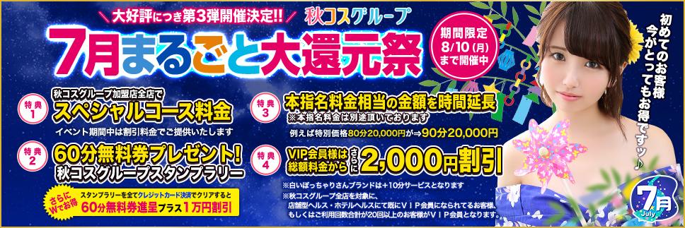 7月の史上最大イベント☆超破格イベント!!
