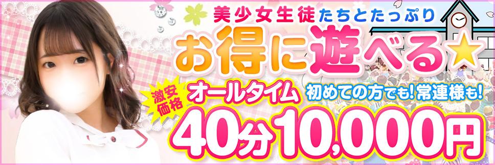 お試しコースなら40分10000円!