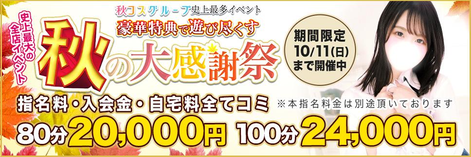 ☆史上最大級の秋の大感謝祭!☆