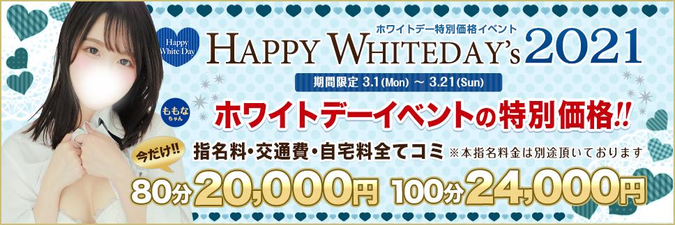 ☆ホワイトデーイベント特別価格☆