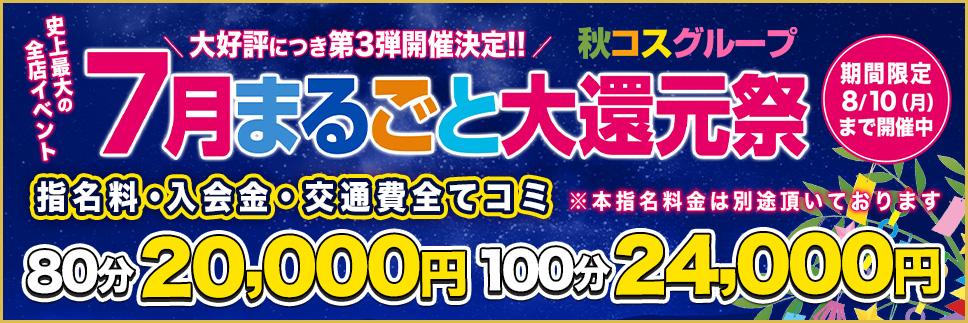 7月まるご大感謝祭開催決定!!