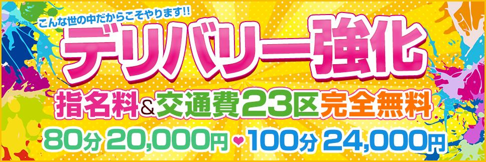 東京23区デリバリー交通費完全無料です!