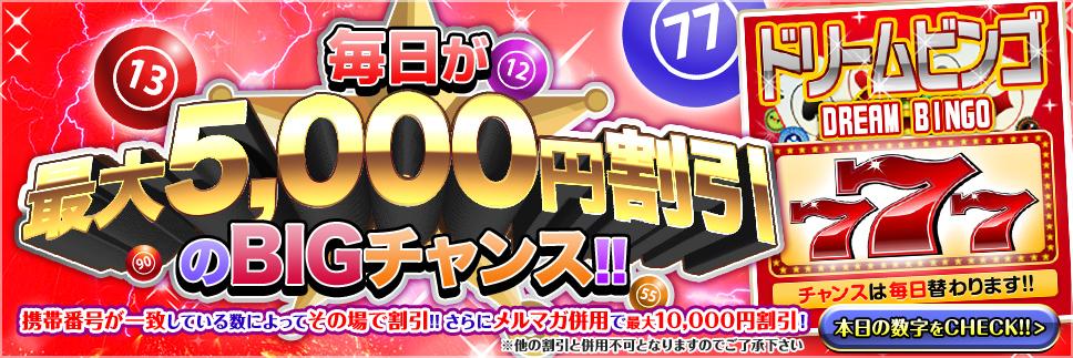 【毎日がチャンス】最大5000円割引!?