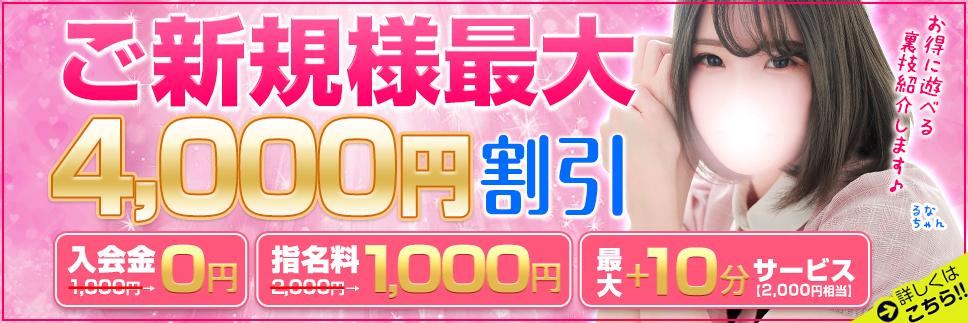【初回限定】ご新規様は最大4000円割引!