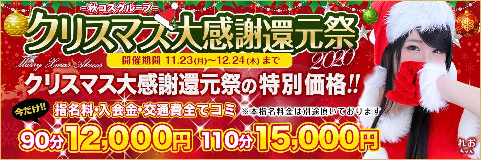 ■2020年クリスマス大感謝祭■