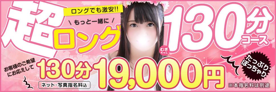超ロング130分コース解禁!