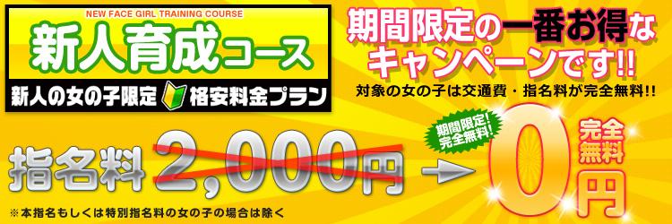 【新人限定】入店1か月間指名料無料!
