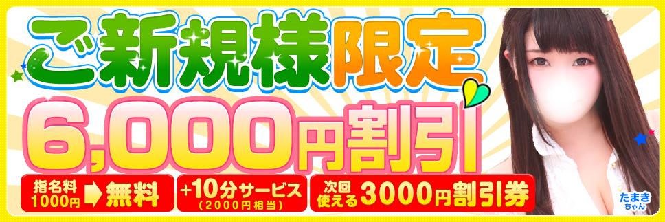 初めてのお客様限定!最大6000円OFF!
