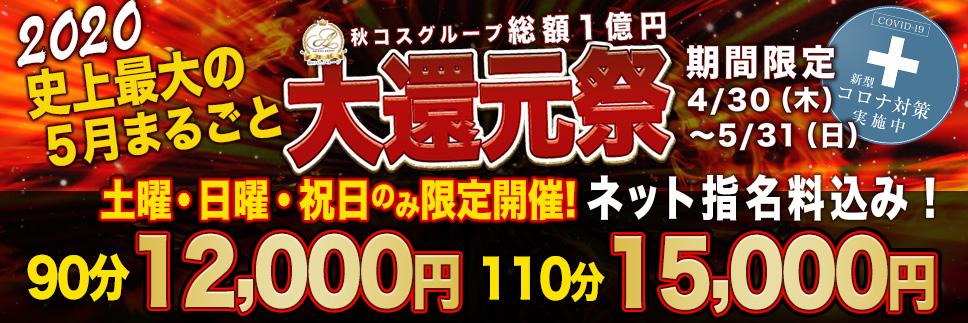 ◆大還元祭特別コース『P-1』◆