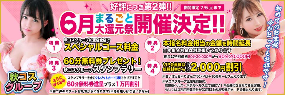前回好評いただいたイベント第2弾☆超お得特典が4つ!!
