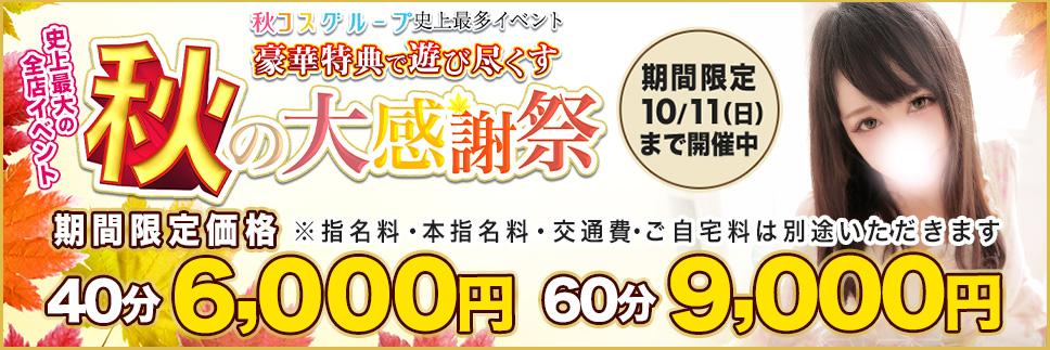 ☆大感謝祭イベント・超破格コース☆