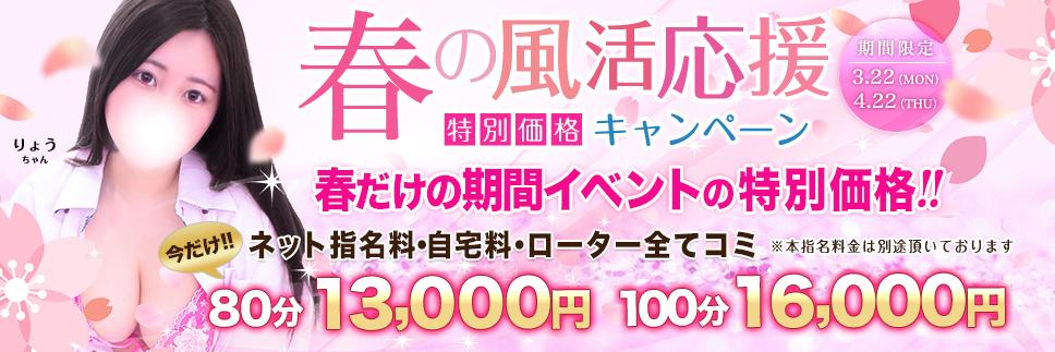 ☆風活キャンペーン価格☆