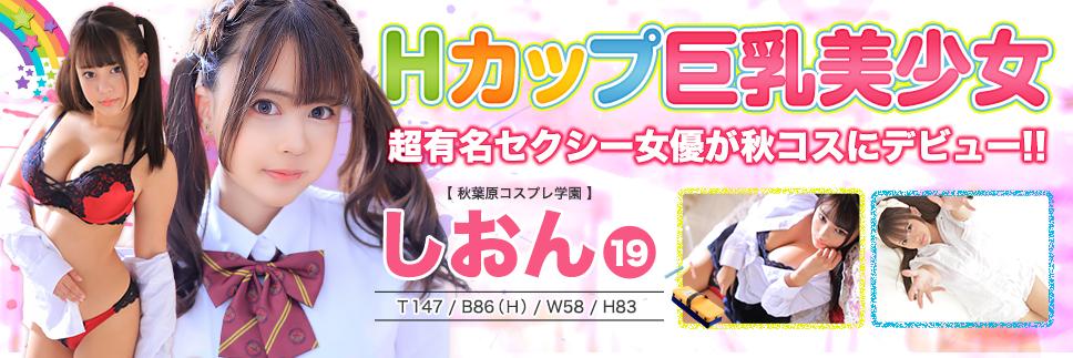 現役セクシー女優デビュー♪【しおんちゃん】