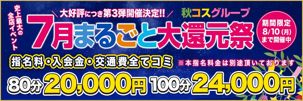 ☆暑さも吹き飛ぶ「まるごと大還元祭(´・ω・`)ノシ」大好評継続!☆