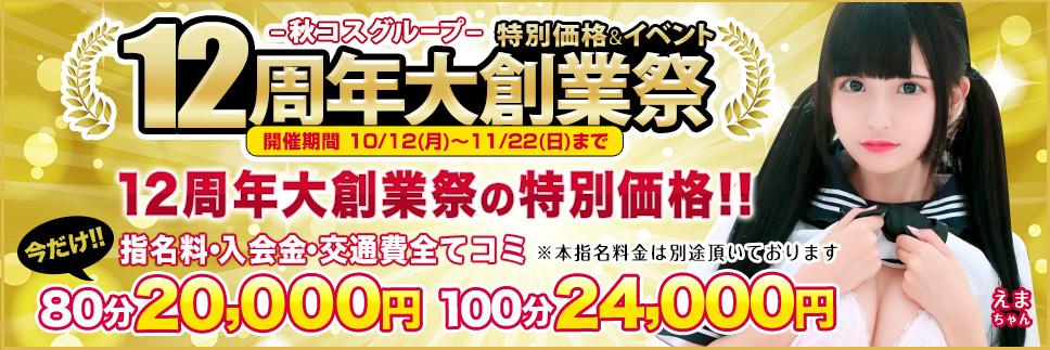 【おかげさまで12周年(´・ω・`)つ 秋コスグループイベント大感謝祭♪】