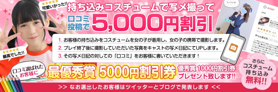 コスチューム持ち込み&口コミ投稿で最優秀賞5,000円
