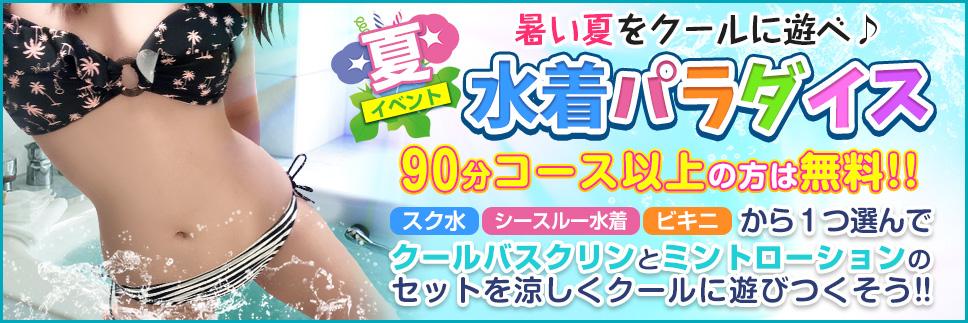 【イベント】暑い夏をクールに遊べ♪  『水着パラダイス』
