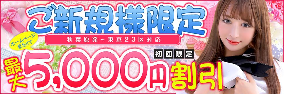 ご新規様最大5,000円割引!!