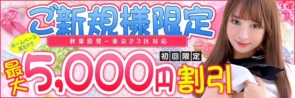 新規五千円引き