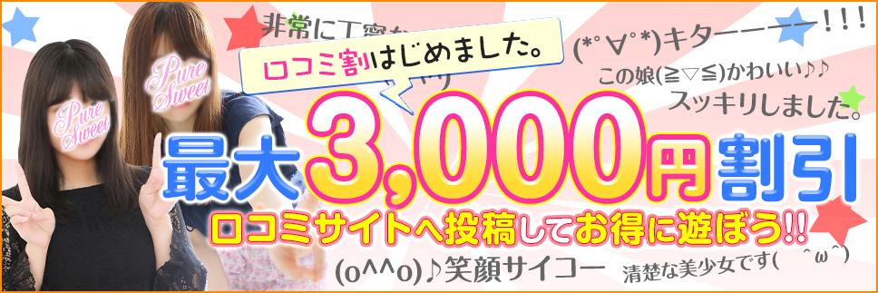 口コミを投稿して最大3,000円割引!?