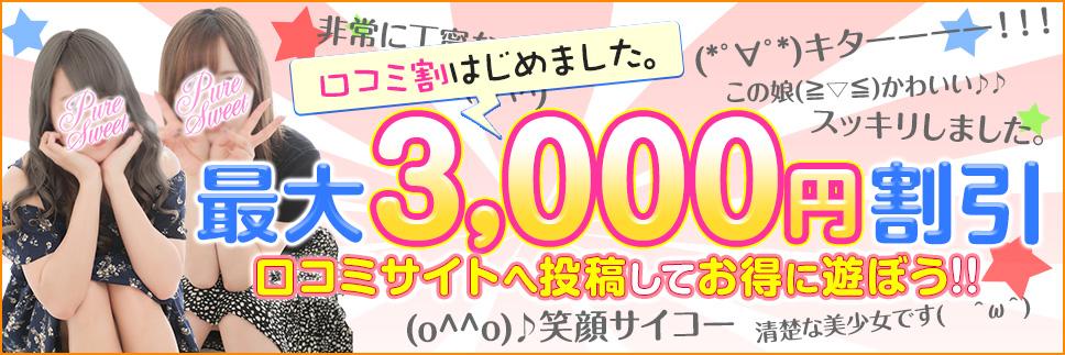 口コミ投稿で最大3,000円割引!?
