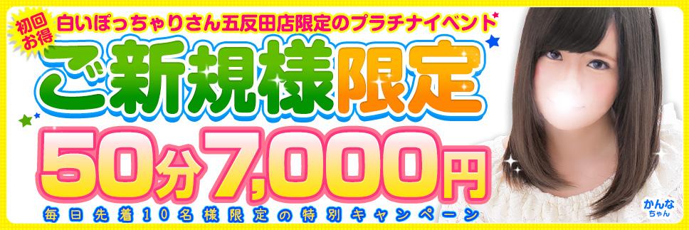 「ご新規様限定のプラン」50分7,000円