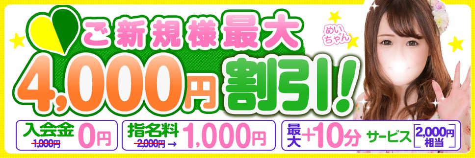 激得!「初回最大4,000円割引」