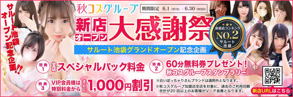 秋コスグループ新店オープン大感謝祭 ~サルート池袋グランドオープン記念企画~