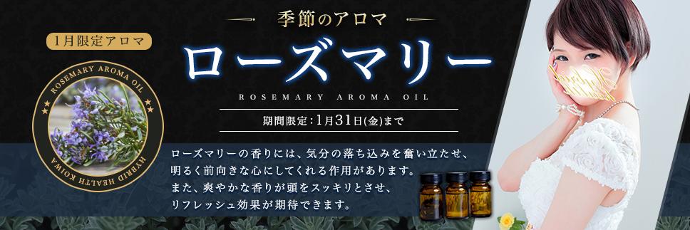 期間限定季節のアロマ  ~ローズマリーの香りで気分スッキリ~
