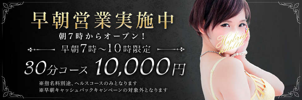 【最安値新設!】30分10000円!