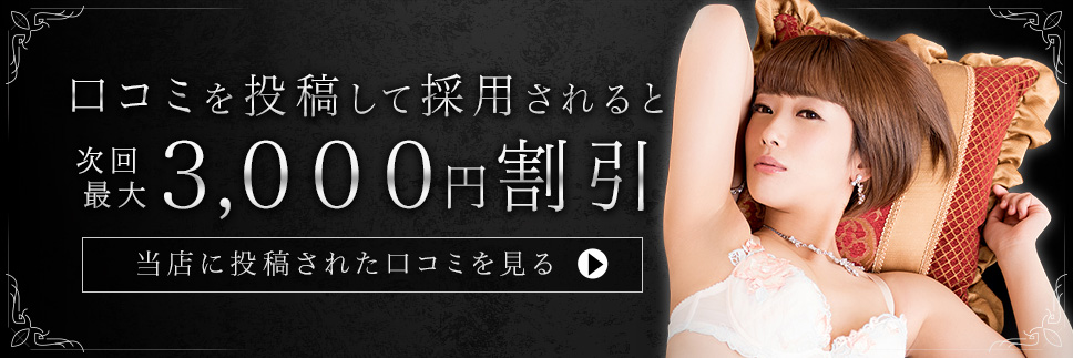 口コミ投稿大募集!掲載されると最大3000円割引!