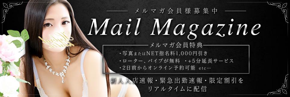 【豪華特典満載】メルマガ会員様大募集!
