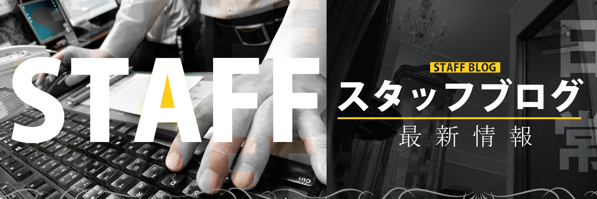 SATFFブログ